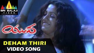 Yuva Video Songs | Deham Thiri Video Song | Siddharth, Trisha | Sri Balaji Video