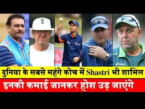 ये है दुनिया के सबसे महंगे Cricket Coach, Ravi Shastri ने भी बना रखी है अपनी जगह... Vishesh Media
