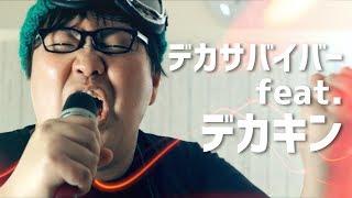 【デカキン】デカサバイバー feat. デカキン/コバソロ