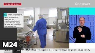 Профессор МГУ оценил ситуацию с коронавирусом в мире - Москва 24