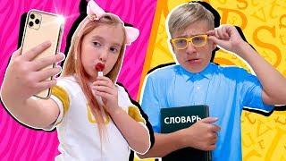 Тупые Богатые школьники против Умных - Вайны на мы Семья в школе