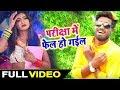 Pariksha Me Fail Ho Gail परीक्षा में फेल हो गईल - वायरल हो रहा है ये गाना - Atul Thakur - #Bhojpuri