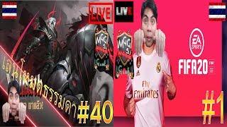 [🔴ถ่ายทอดสด] Magister LIVE - เล่นโหมดธรรมและจัดกิจกรรม ต่อด้วย FIFA 20 (09.40 - 13.00)