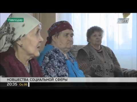 Дом престарелых и инвалидов павлодар первый дом престарелых в туле
