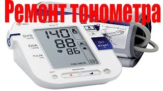 Ta'mirlash tonometer