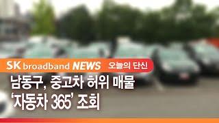 남동구, 중고차 허위 매물 '자동차365'…