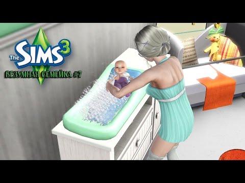 РОЖДЕНИЕ И НОВЫЙ ДОМ! #7 [the Sims 3 Безумная семейка]