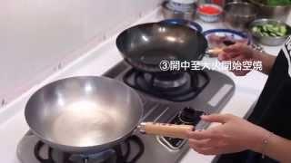 中華一鍋之如何開鍋