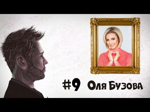 Оля Бузова «ПобесПределин» #9. Привыкаю к тому, что мало половин.