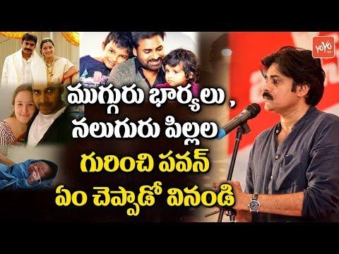 Pawan Kalyan about His Family Life & Children | Janasena Party Formation Day | Guntur | YOYO TV