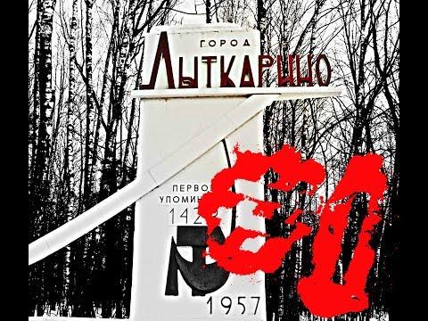 Дорога смерти; Поляна невест; Старое кладбище (3в1) | Лыткарино #1