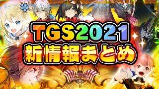 【スマホゲーム】TGS2021で発表された超期待のアプリゲーム情報まとめ【東京ゲームショウ2021】