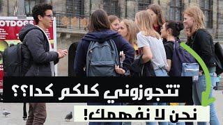 عربي يتحدث اللغة العربية مع الاجانب في أمستردام هولندا