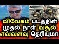 விவேகம் படத்தின் முதல் நாள் வசூல் விவரம் Tamil Cinema News KollyWood News Vivegam