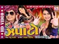 Kinjal Dave - DJ Zapato ( Latest Dj Mix Songs ) - Nonstop Gujarati Garba & Lagna Geet Video