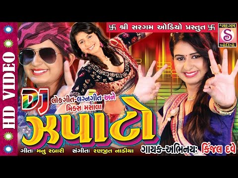 Kinjal Dave | DJ Zapato | Latest Gujarati Dj Mix Songs | Nonstop Garba | Lagna Geet Video