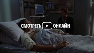 Доктор Хаус клиника 1 сезон №1 / Doctor House season 1 episode 1