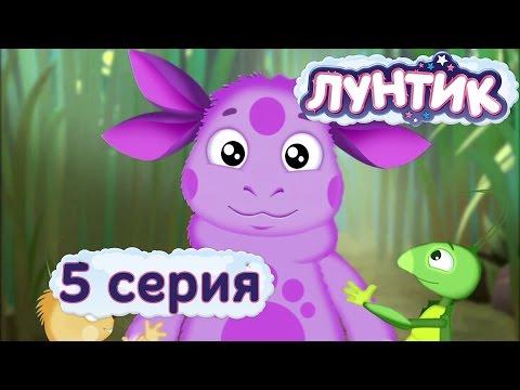 Лунтик - 5 серия. Имя