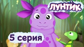Лунтик и его друзья - 5 серия. Имя
