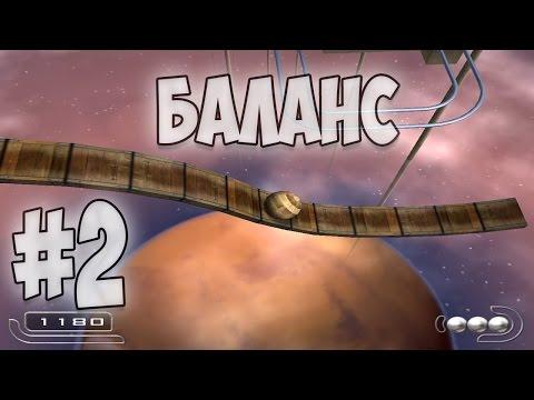 Ballance: Увлекательная игра-головоломка! :)  - #2