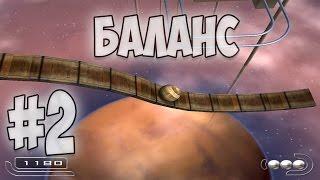 Ballance: Увлекательная игра-головоломка! :)  - #2(, 2015-02-07T13:00:01.000Z)