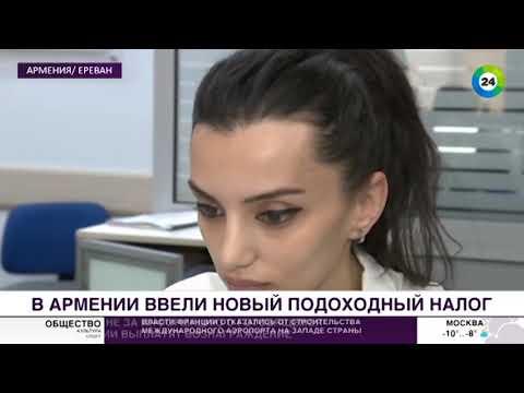 Больше зарплата – выше отчисления: в Армении ввели новый подоходный налог