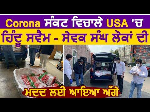Covid-19: USA में Hindu Swayamsevak Sangh लोगों की मदद के लिए आया आगे