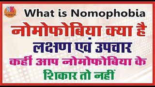 नोमोफोबिया क्या है कारण लक्षण और उपाय कहीं आप Nomophobia के शिकार तो नहीं