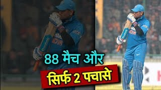 88 Matches But Only 2 Half-centuries | Sports Tak