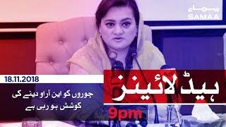 Samaa Headlines - 9PM - 18 November 2018