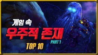 게이머를 떨게 만든 게임 속 우주적 존재 TOP 10 (PART 1)