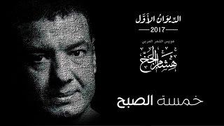 Hisham Elgakh - خمسة الصبح - الديوان الأول 2017