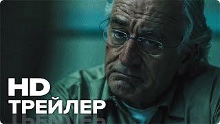 Лжец, Великий и Ужасный - Трейлер (Русский) 2017