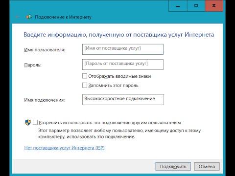 Настройка интернет соединения (PPPoE) для Windows 10