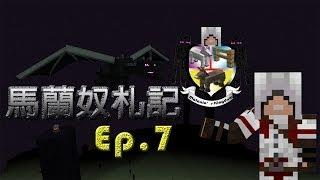 [馬蘭奴札記] ~~Episode 7~~尋找豐擇的故事~~~ thumbnail