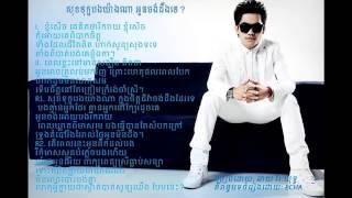 សុខទុក្ខបងយ៉ាងណាអូនចង់ដឹងទេ  Sok Tuk Bong Yang Na Oun Chong Deng Te