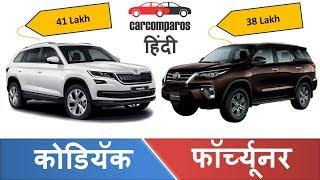 कोडियॅक v/s फॉर्च्यूनर Skoda Kodiaq vs Toyota Fortuner Hindi Comparison Review Skoda Toyota