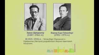 Общая и неорганическая химия. Строение атома. Периодическая система Д.И.Менделеева