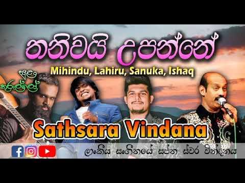Download Thaniwai Upanne | තනිවයි උපන්නේ | Ishaq | Lahiru | Sanuka | Mihindu | Sulan Kurullo | | Sathsara Vin