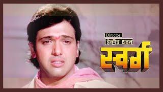 स्वर्ग (4K) - Swarg Full 4K Movie   Govinda   Rajesh Khanna   गोविंदा-राजेश खन्ना की ज़बरदस्त पिक्चर