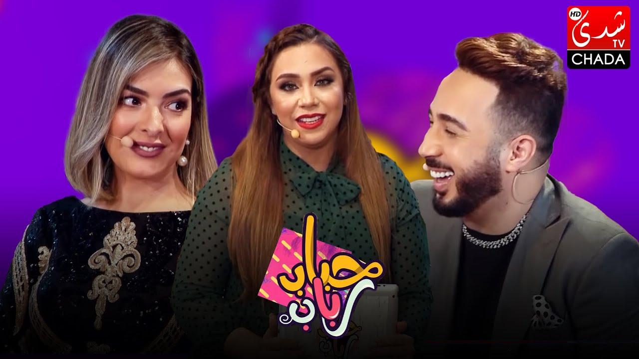 برنامج حباب رباب - الحلقة الـ 13 الموسم الثاني | بدر سلطان و نجاة خير الله | الحلقة كاملة