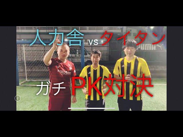 【ガチPK対決】人力舎vsタイタン【ガチ泥試合】