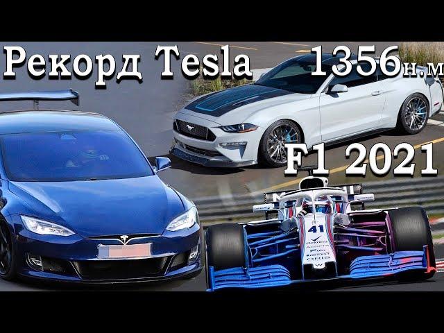 Улучшение Tesla Plaid на Нюрбургринг, BMW с V16, Электро Mustang 1356н.м, Formula 1 в 2021 год!