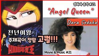 영화와 음악 #21  천년여왕 (1982) 주제곡  Q…