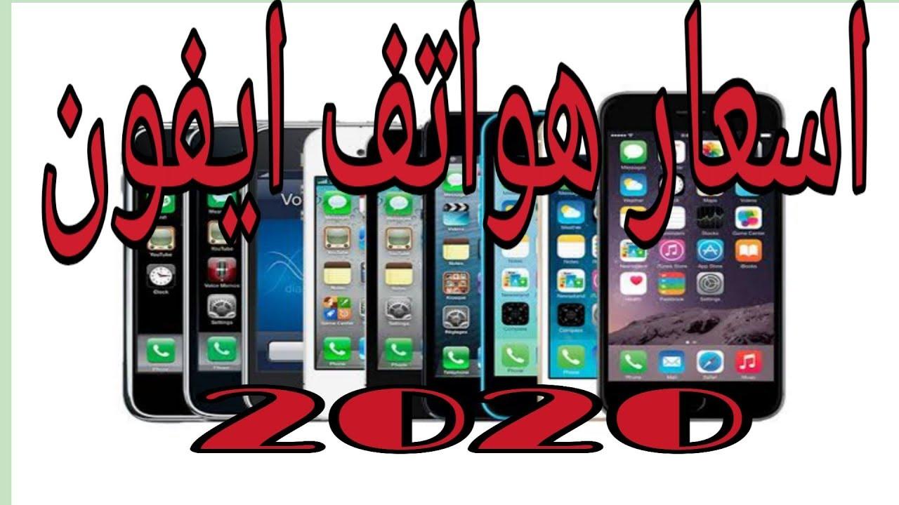 اسعار هواتف الايفون في الجزائر 2020