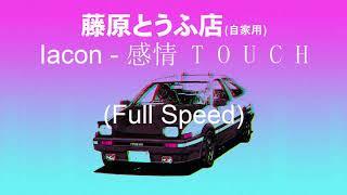 Iacon - 感情 T O U C H [FULL SPEED]