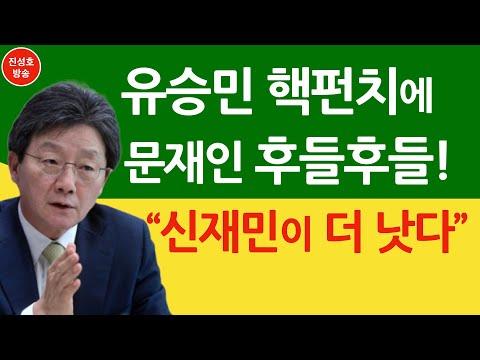 """유승민 핵펀치에 문재인 후들후들! """"신재민이 더 낫다"""" (진성호의 융단폭격)"""