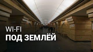 видео Wi-Fi в метро: как подключиться в московском и питерском метрополитене?