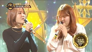 [Duet song festival] 듀엣가요제 - Kim Yeonji & Ye Mini, 'Good person' 20170120