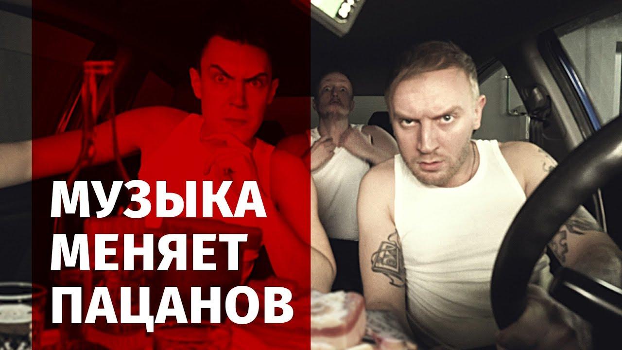 МУЗЫКА МЕНЯЕТ ПАЦАНОВ: Skibidi, Элджей, Федук, Филипп Киркоров   #4